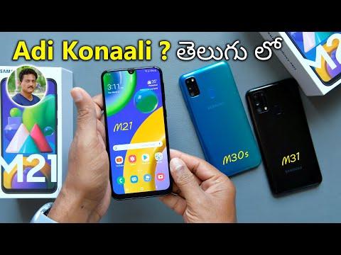 Samsung Galaxy M21 Unboxing & First Look In Telugu...