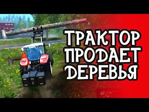 Пилим и сплавляем лес   Игра симулятор трактора мультик для мальчиков