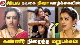 சீரியல் நடிகை நிஷா வாழ்க்கையின் கண்ணீர் நிறைந்த மறுபக்கம்! | Tamil Cinema | Kollywood News