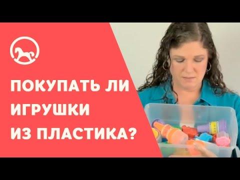 Видеозапись Монтессори дома Покупать ли ребёнку игрушки из пластика? (2015)