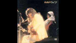 1972年6月 渋谷公会堂『古井戸セカンドリサイタル』です。 会場にラジカ...