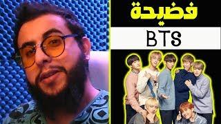 فضايح قروب Bts في فعالة موسم الرياض Youtube