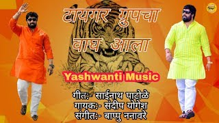 Tiger Group cha Vagh Aala || Marathi Song 2019 || Sainath Patole || Sandeep - Yogesh