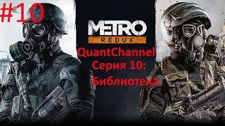 Metro 2033: Redux (Часть 10 - Библиотека и её обитатели)