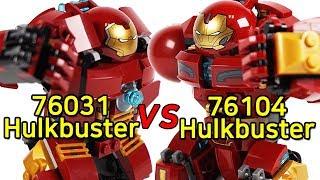 레고 '76031 헐크버스터 스매쉬' 대 '76104 헐크버스터 스매쉬 업'(LEGO Hulkbuster vs Hulkbuster) - 비교 리뷰_레고매니아_LEGO Mania