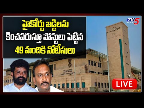 LIVE : AP High Court Notices to YSRCP MP Nandigam Suresh, Amanchi Krishna Mohan | TV5 News teluguvoice