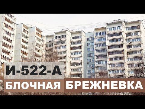 """Блочная """"брежневка"""" И-522-А.  Планировки и особенности"""