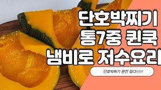 퀸쿡 통7중대형후라이팬으로 단호박찌기(저수요리)