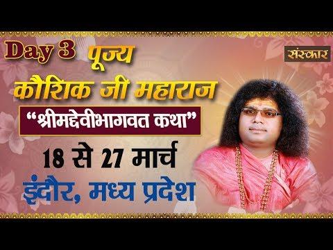 Shrimad Devi Bhagwat Katha By Kaushik Ji Maharaj - 20 March | Indore | Day 3 |