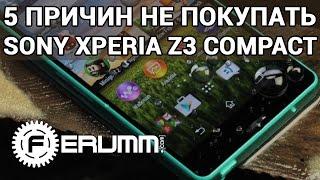 Sony Xperia Z3 Compact - 5 причин НЕ покупать. Слабые места и недостатки Z3 Compact от FERUMM.COM