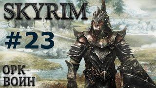 Воин Скайрима (TES V:Skyrim) #23 Древний Свиток