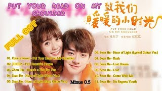 Download FULL OST PUT YOUR HEAD ON MY SHOULDER 《致我们暖暖的小时光 OST 》