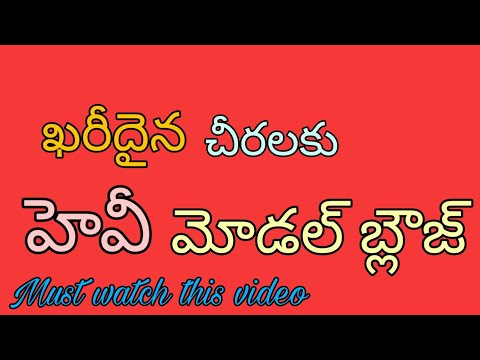 Costly saree heavy model blouse cutting and stitching in Telugu
