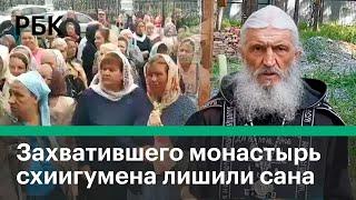 Скандального схиигумена Сергия лишили церковного сана