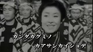 美空ひばり ひばりのカンカン囃子(カラオケ) 作詞=野口義夫 作曲=森...