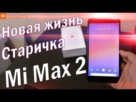 Установил Android 9 на Xiaomi Mi MAX 2 | ВОТ ЭТО Я ПОНИМАЮ