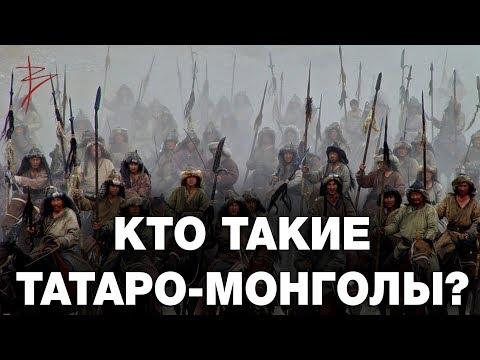 Как появилось татаро монгольское иго