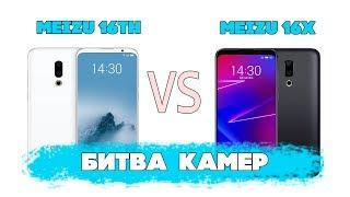 MEIZU 16th vs MEIZU 16X. Порівняння камер