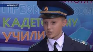 Президентское кадетское училище пополнило ряды(Оренбургское президентское кадетское училище пополнило свои ряды. Поздравить юных воспитанников с таким..., 2016-10-11T08:11:11.000Z)