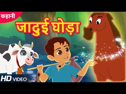 जादुई घोड़ा | Jadui Ghoda | Hindi Kahaniya | Moral Stories For Kids | Hindi Fairy Tales | Kahani