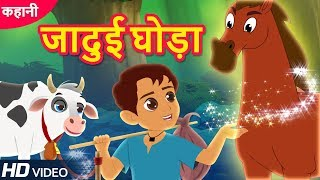 जादुई घोड़ा | Jadui Ghoda | Hindi Kahaniya | Moral Stories For Kids | Hindi Fairy Tales | Kahani