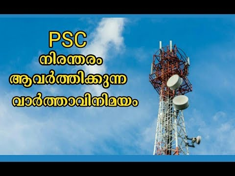 COMMUNICATION | KERALA PSC REPEATED QUESTIONS AND ANSWERS | TELECOMMUNICATION |