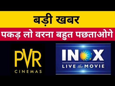 pvr-&-inox-share-|-3x-multibagger-returns-या-flop???-|-multibagger-stock-analysis-share-hindi