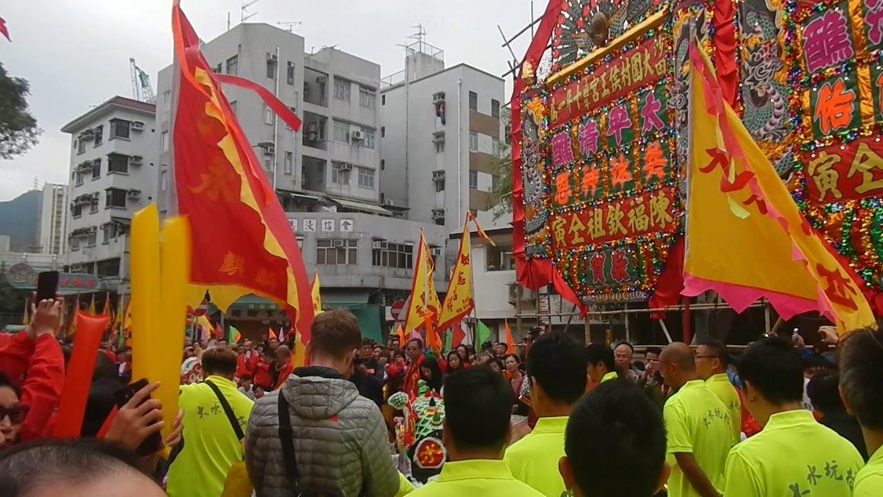 沙田大圍村太平清醮 10 - YouTube