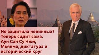 Не защитила невинных Теперь сидит сама Аун Сан Су Чжи Мьянма диктатура и исторический круг