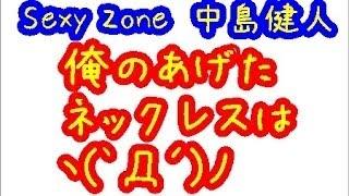 中島健人「俺のあげたネックレスつけてねぇだろ!俺のこと好きなのか?」【sexy zone】】 よかったらチャンネル登録お願いしますヽ(*´∀`)ノ . よかったらチャンネル登録お願い ...