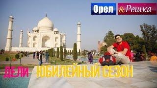 Орел и Решка. Юбилейный сезон - Индия | Дели