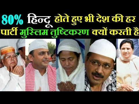 Although 80% Population is HINDU, Why every Political Party indulges in MUSLIM APPEASEMENT ?