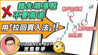 錯失飆漲股不要高追!用拉回買入法|Pullback Buy 完整股票教學|股票入門|投資理財|超績投資客 J Law