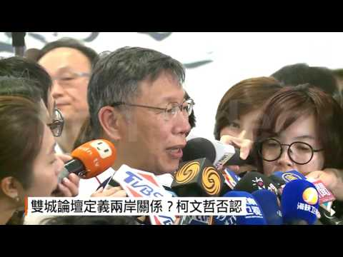 【2017.07.01】影/上海見張志軍?柯文哲:尊重對岸安排