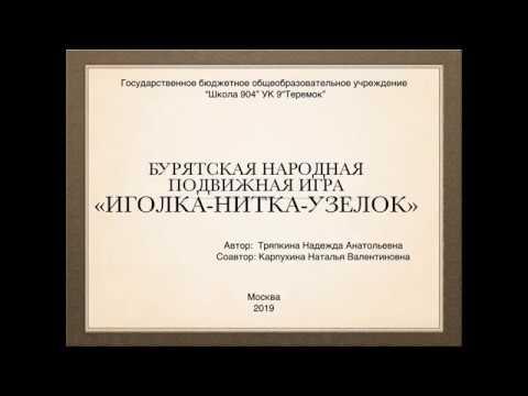бурятская народная подвижная игра ИГОЛКА НИТКА УЗЕЛОК