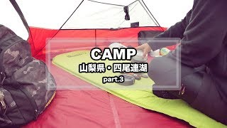 Camp Movie - 四尾連湖キャンプpart.3(ソロキャンプ/アルファ米朝食)