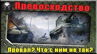 Режим ПРЕВОСХОДСТВО - Провал? Что с ним не так? ~ World of Tanks ~