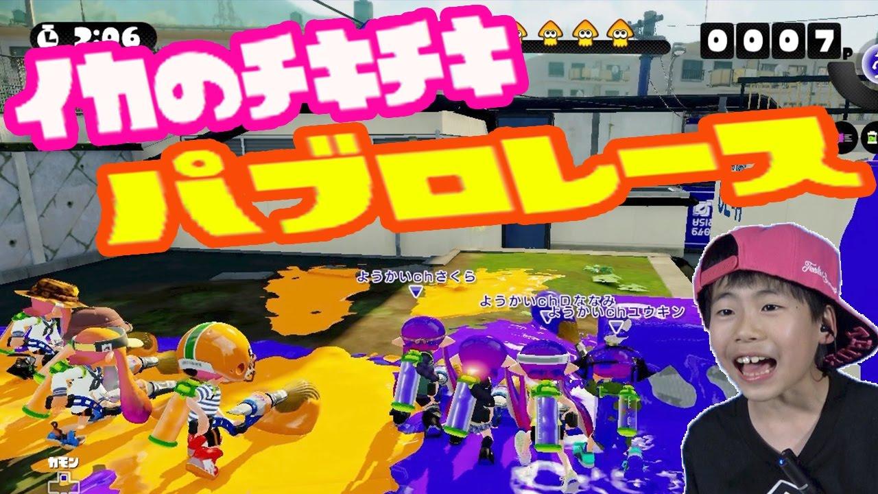 S+勢】イカのチキチキ大レース【...