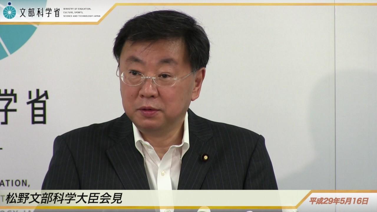 松野文部科学大臣会見(平成29年5...