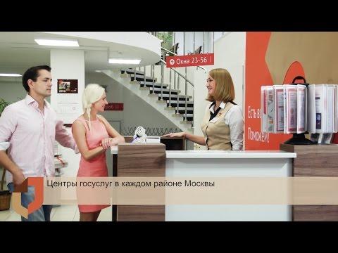 Центр государственных услуг в Москве