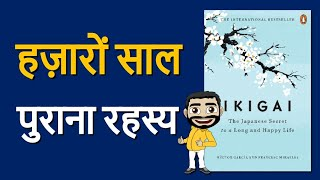 Ikigai The Japanese Secret To A Long & Happy Life Audiobook | Book Summary In Hindi | Animated Book