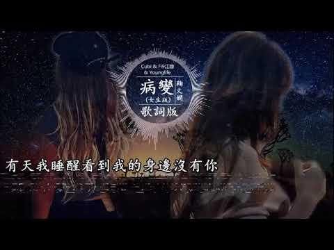 【女版】鞠文嫻 & Deepain《BINGBIAN病變》高音質 動態歌詞版MV - YouTube