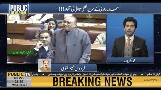 PTI stands firm on its stance of Asif Zardari's disqualification, says Firdous Shamim Naqvi