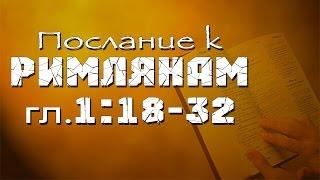 Послание к Римлянам 1:18-32 (с сурдопереводом). Библия онлайн.