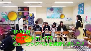 保育士 オープンキャンパス 短大 専門学校 thumbnail