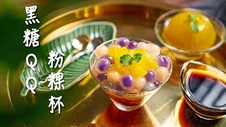 黑糖QQ粉粿杯 |  桂冠窩廚房 | 原作彩色圓子