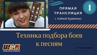 Техника подбора гитарных боев к песням. Уникальная методика от Алены Кравченко