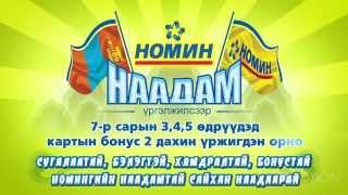 Nomin Holding - Naadmiin buh tvs_01 cut_01