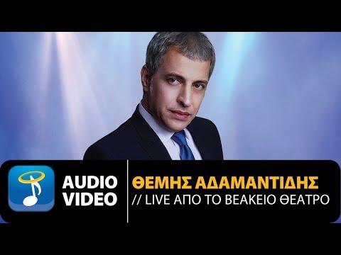 Θέμης Αδαμαντίδης Live | Themis Adamantidis Live (Official Audio Video HQ)