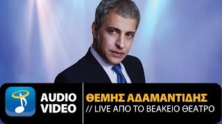 Θέμης Αδαμαντίδης Live | Themis Adamantidis Live (Official Audio Video HQ)